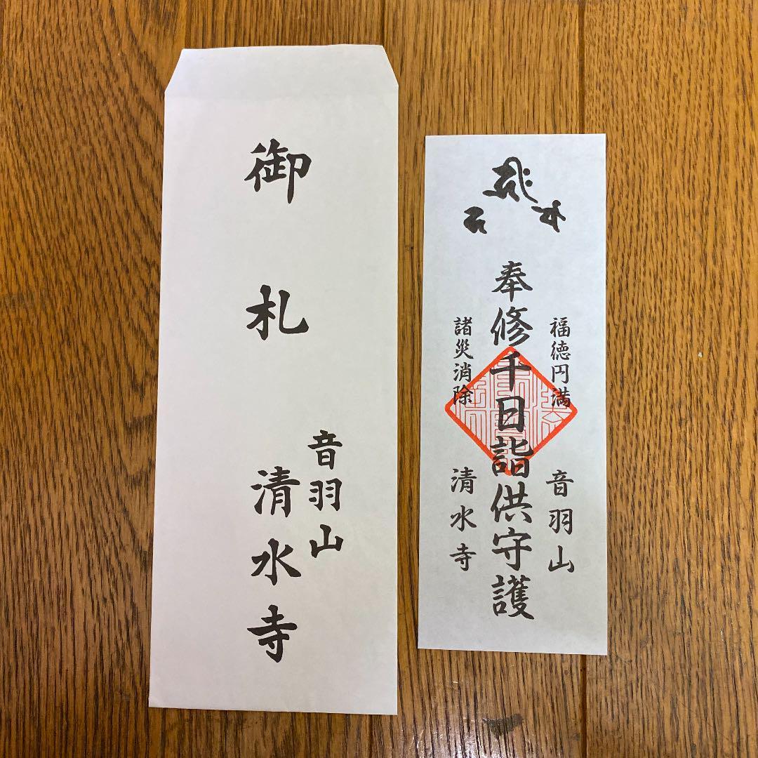 メルカリ - 音羽山 清水寺 奉修千日詣供守護 福徳円満 諸災消除 ...