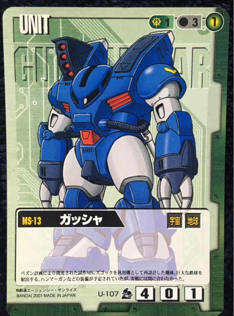 メルカリ - ガンダムウォー Uー107 ガッシャ 初期版 【カード ...
