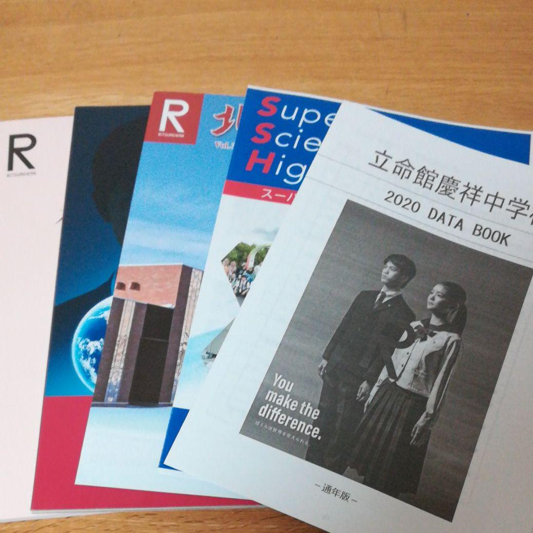祥 立命館 中学校 慶 娘を札幌光星中学と立命館慶祥中学のどちらに進学させるかで悩んでいます