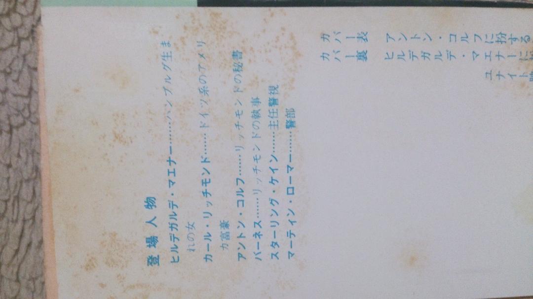 メルカリ - わらの女 カトリーヌ・アルレー 安堂信也訳 創元推理文庫 ...