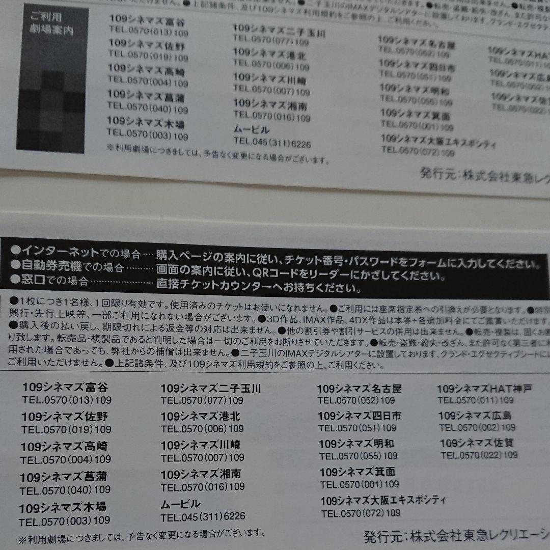 109 シネマズ 川崎 チケット