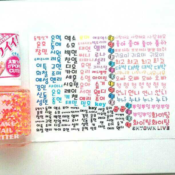 ウォーターネイルシール♡SMfamilyカラーハングル文字version(¥555) , メルカリ スマホでかんたん フリマアプリ
