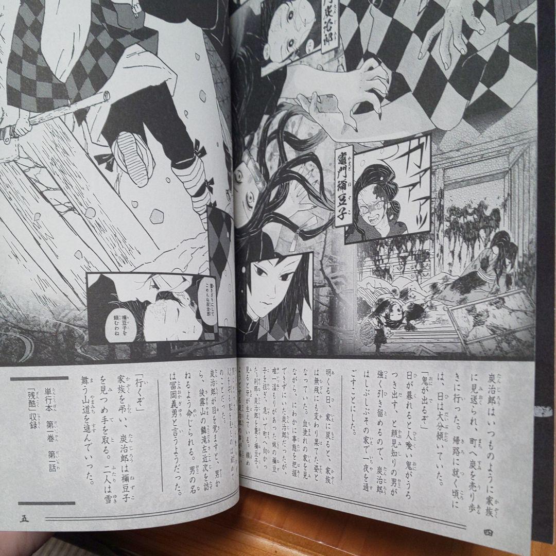 の 刃 滅 ファン ブック 1 鬼