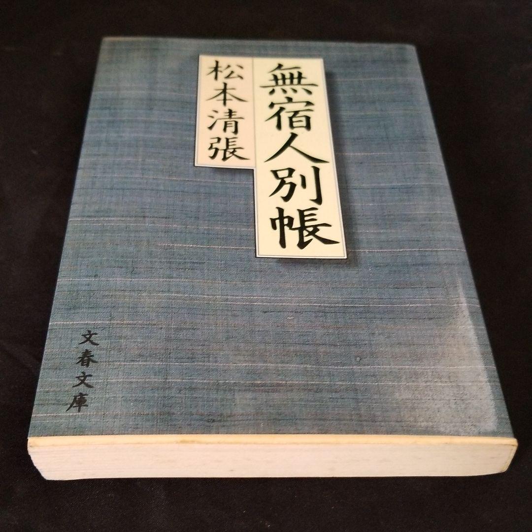 メルカリ - 無宿人別帳 【文学/...