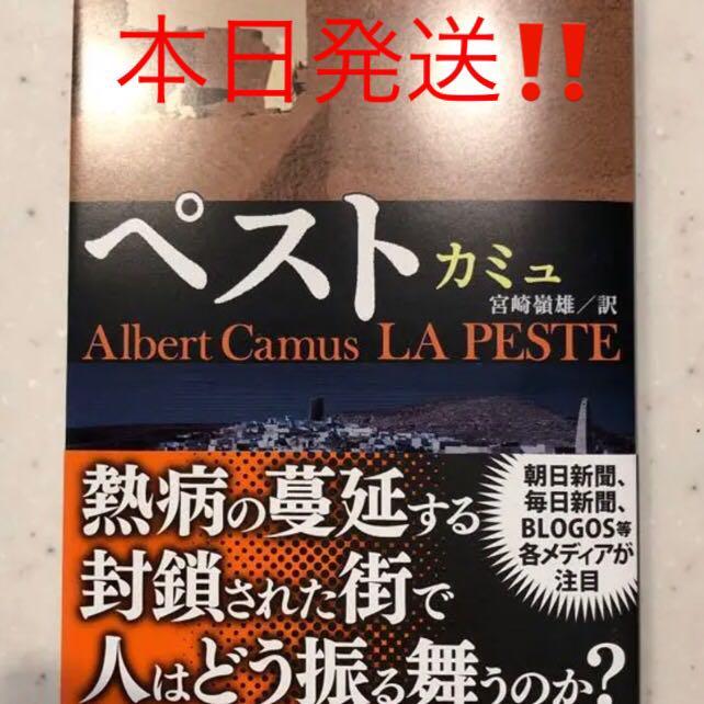 ペスト 小説