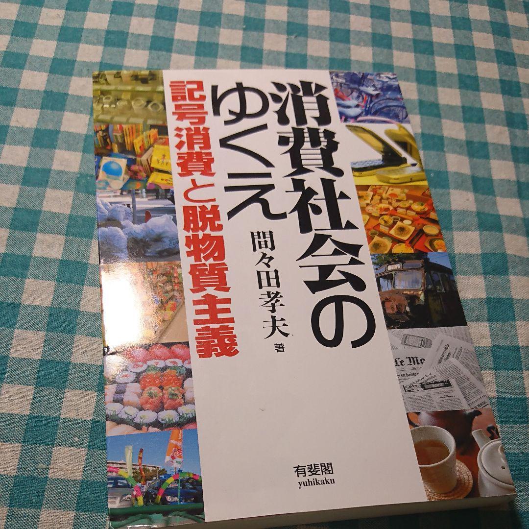 消費社会のゆくえ 記号消費と脱物質主義:間々田孝夫【メルカリ】No.1 ...