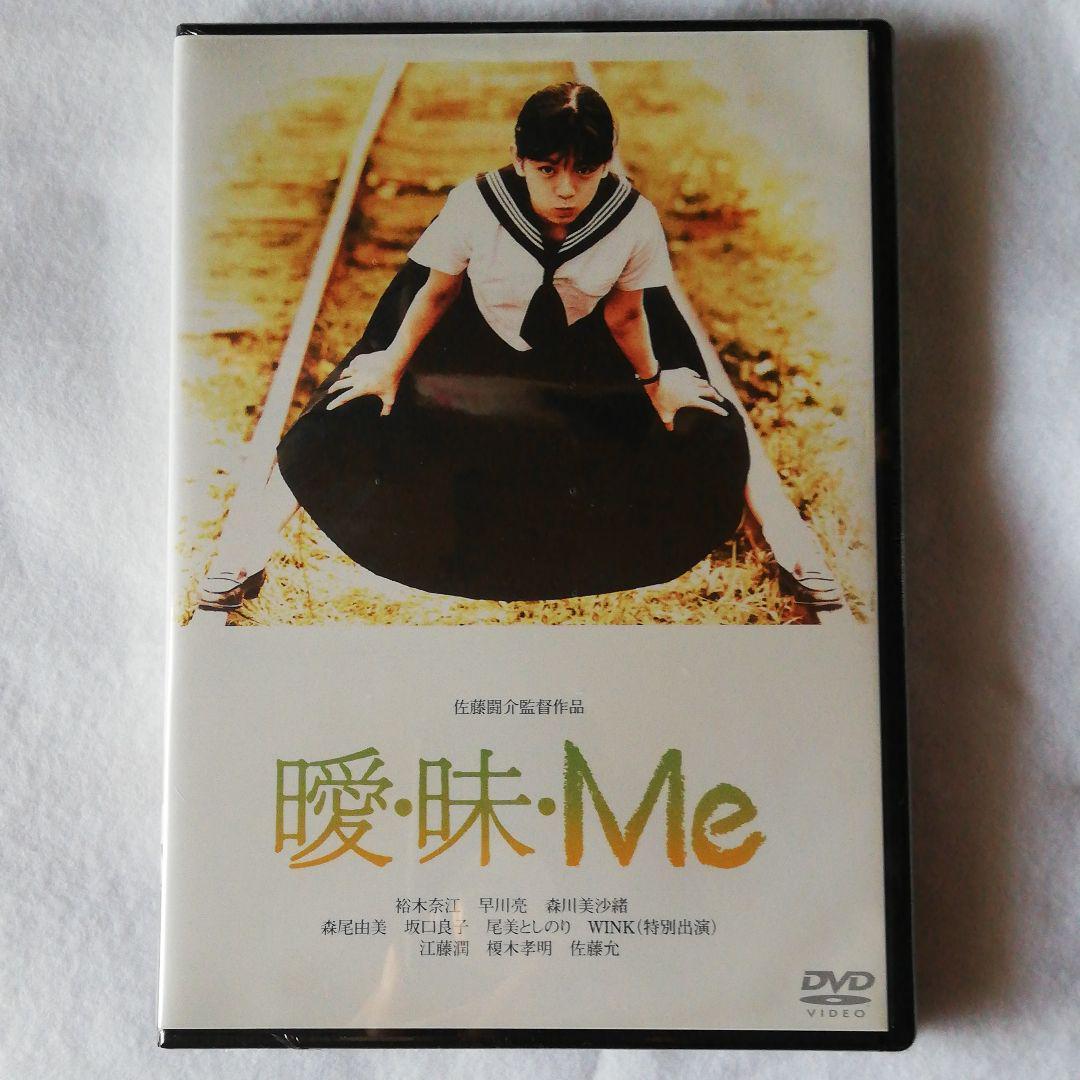 曖・昧・Me('90横山博人プロダクション/ワニブックス)【メルカリ】No.1 ...