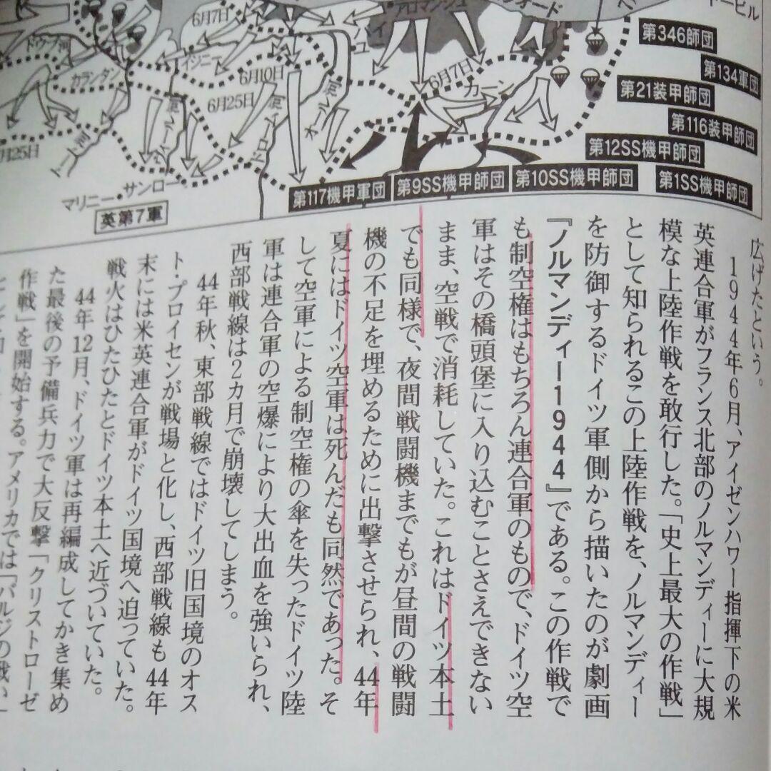メルカリ - ノルマンディー上陸作戦 ゲルマンの騎士 【青年漫画 ...