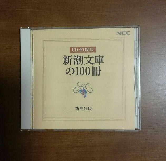 メルカリ - 新潮文庫の100冊 CD-...