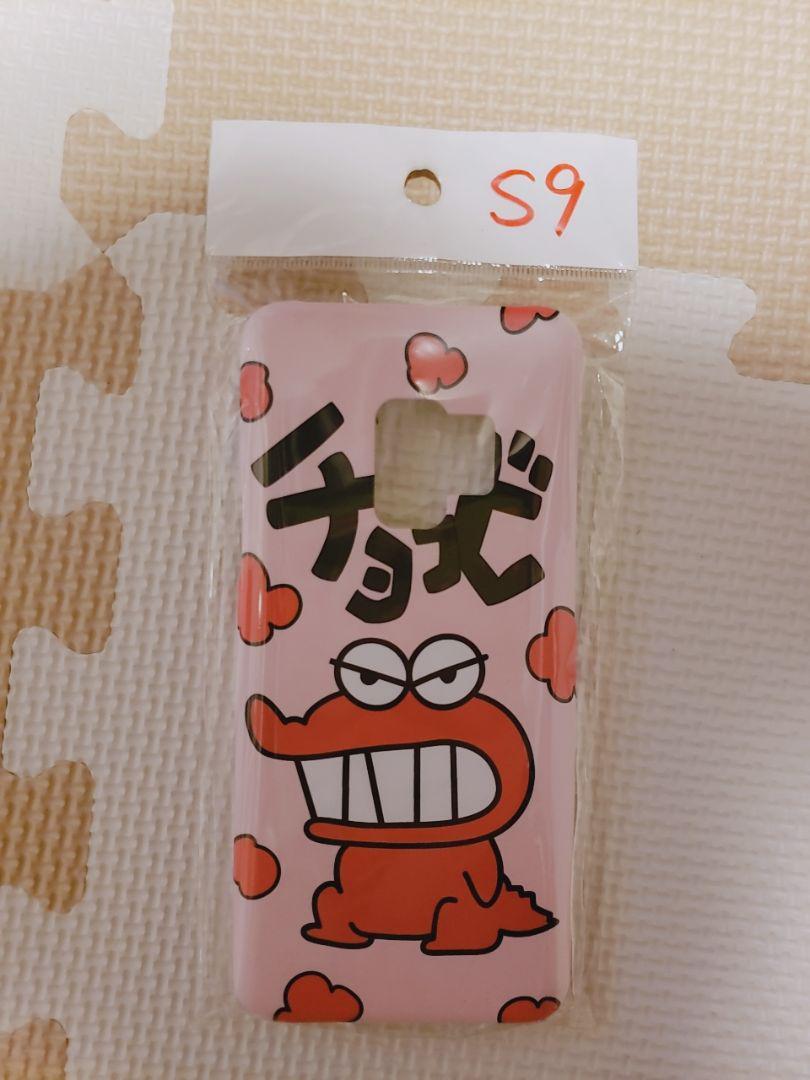 4e76dd4bb5 メルカリ - GALAXY S9 クレヨンしんちゃん チョコビ 携帯ケース ...