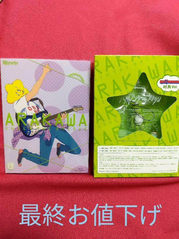 荒川アンダー ブリッジ 【数量限定生産版】 [Blu-ray] VOL.3 【新品】 ザ