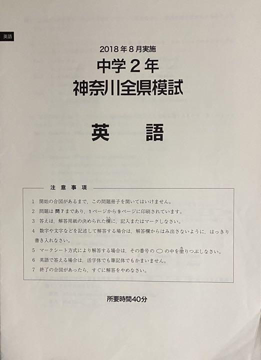 神奈川 全 県 模試