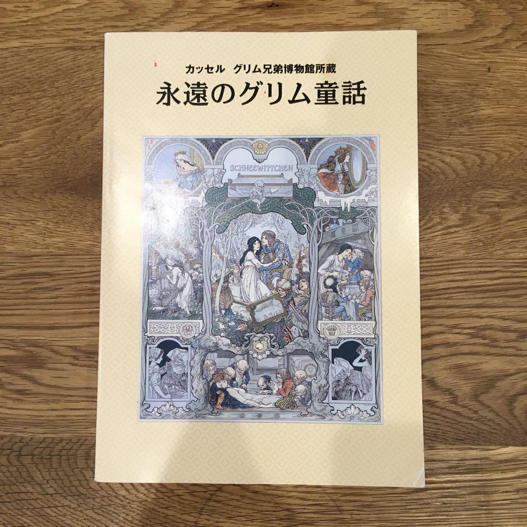 メルカリ グリム童話 イラスト 挿絵 絵本 300 中古や未使用のフリマ