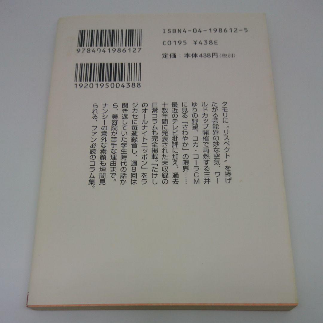 メルカリ - 何はさておき 【文学/小説】 (¥300) 中古や未使用のフリマ