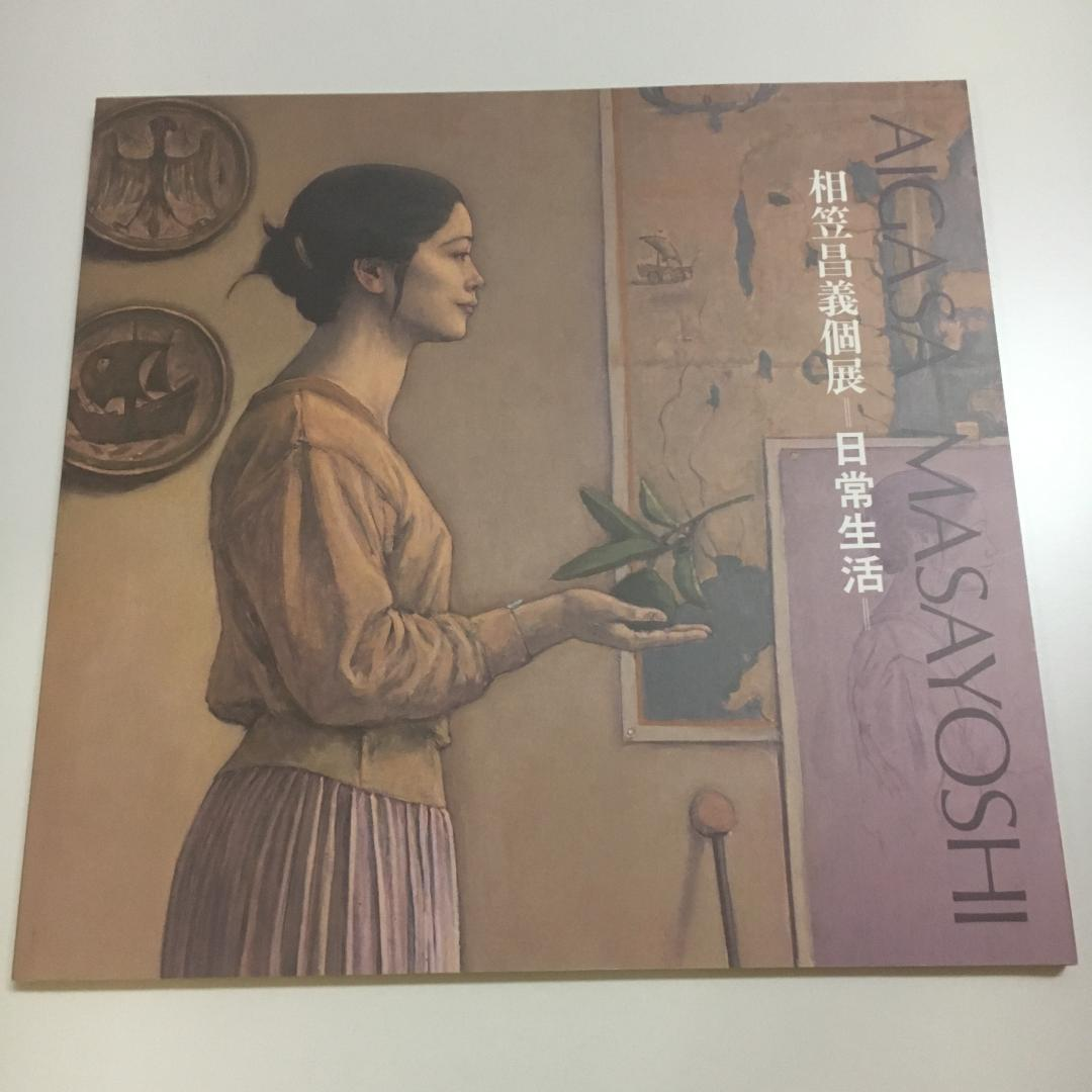 メルカリ - DDN22 相笠昌義個展 日常生活 1994 図録 古書 【アート ...
