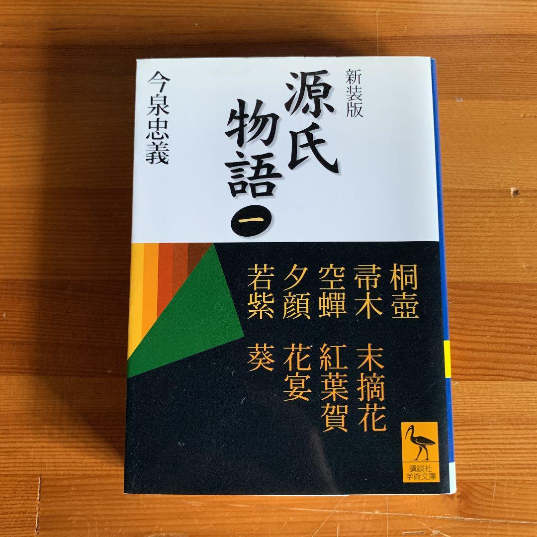 訳 語 日記 紫式部 現代