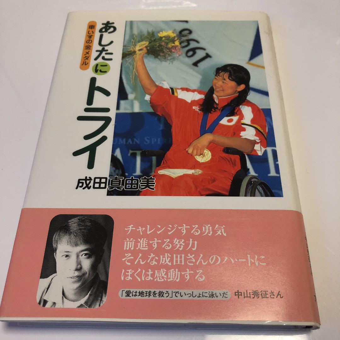 あしたにトライ 車いすの金メダル:成田真由美【メルカリ】No.1フリマアプリ