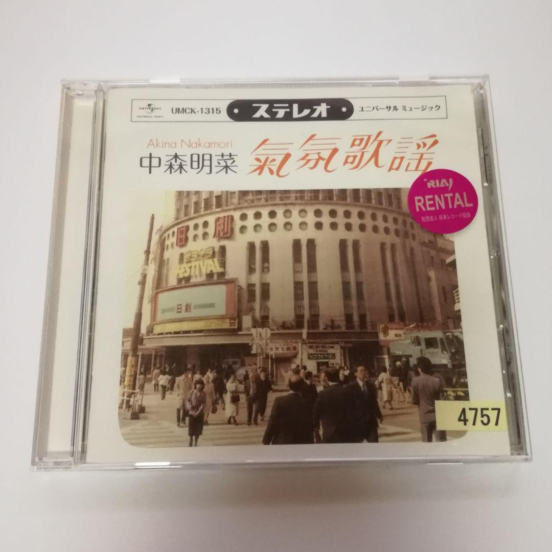 メルカリ - ムード歌謡 ~歌姫昭和名曲集~ 中森明菜 【邦楽】 (¥1,700 ...