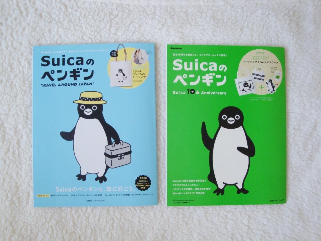 メルカリ 雑誌のみ Suicaのペンギン Mook2冊 アート エンタメ