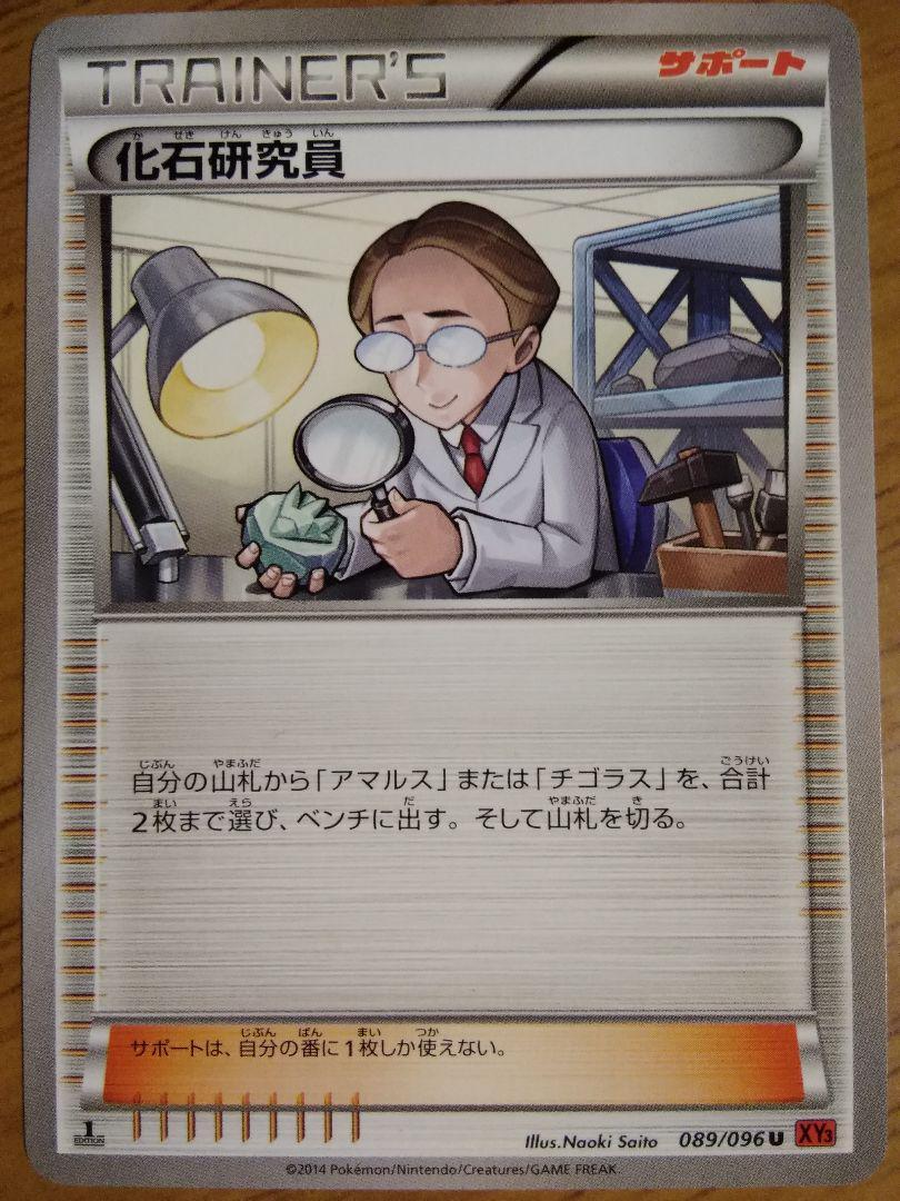 Xy 化石 ポケモン
