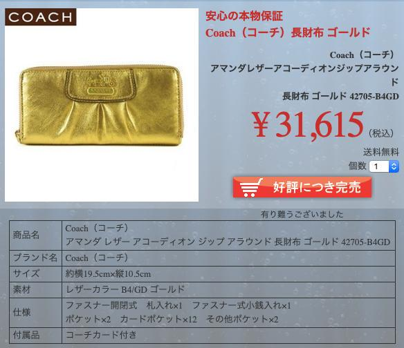 065293ef8ba5 メルカリ - 中♡【開運&金運UP】COACH/コーチ ラウンドファスナー 長 ...