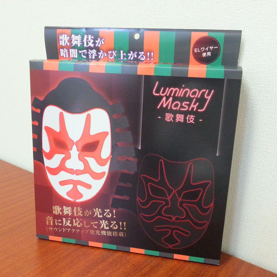 歌舞 伎 マスク