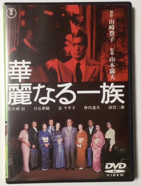 メルカリ - DVD 華麗なる一族('74芸苑社作品) 2枚組 【日本映画 ...
