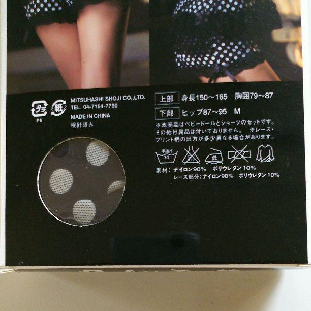 ドンキホーテ ベビードール(¥1,000) , メルカリ スマホでかんたん フリマアプリ