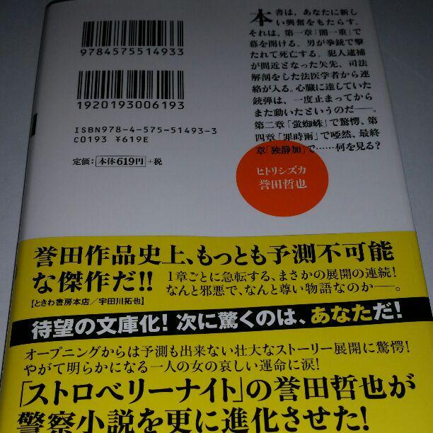 小説 二 ストロベリー ナイト 次