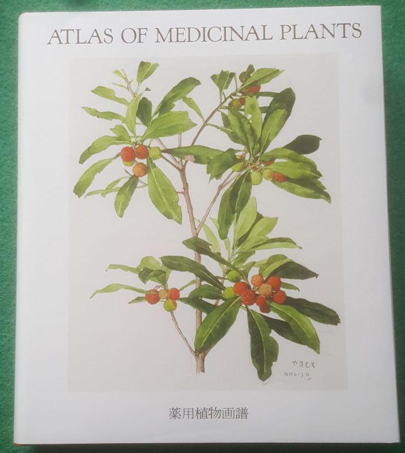 植物画譜の一覧