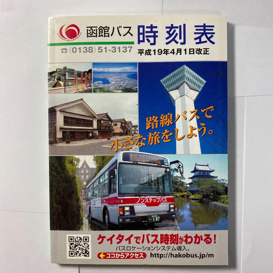 函館 バス ロケーション システム