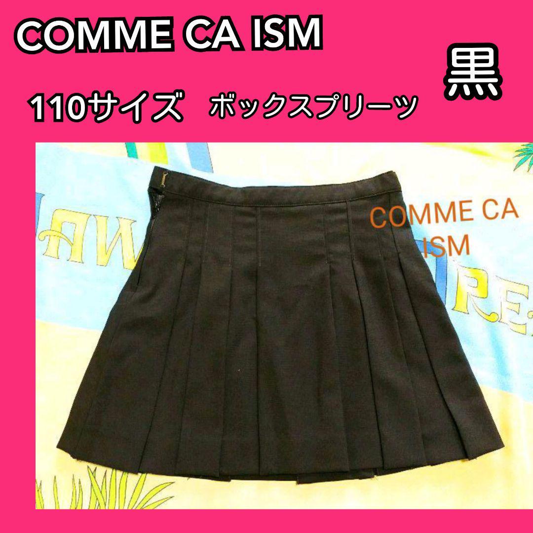 796c5117add66 メルカリ - COMME CA ISM スカート 子供服 110  コムサ イズム ...
