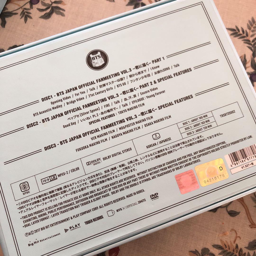 BTS 防弾少年団 FANMEETING VOL 3 ~君に届く~(¥ 8,500) - メルカリ スマホでかんたん フリマアプリ