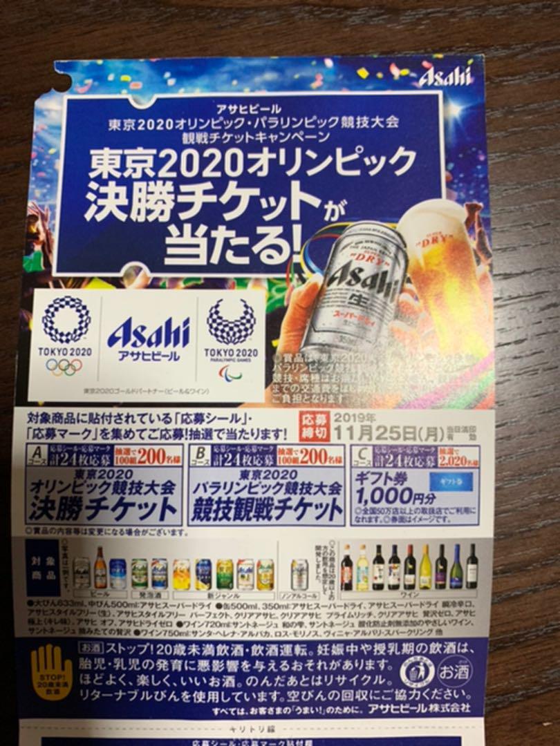 アサヒ ビール キャンペーン シール