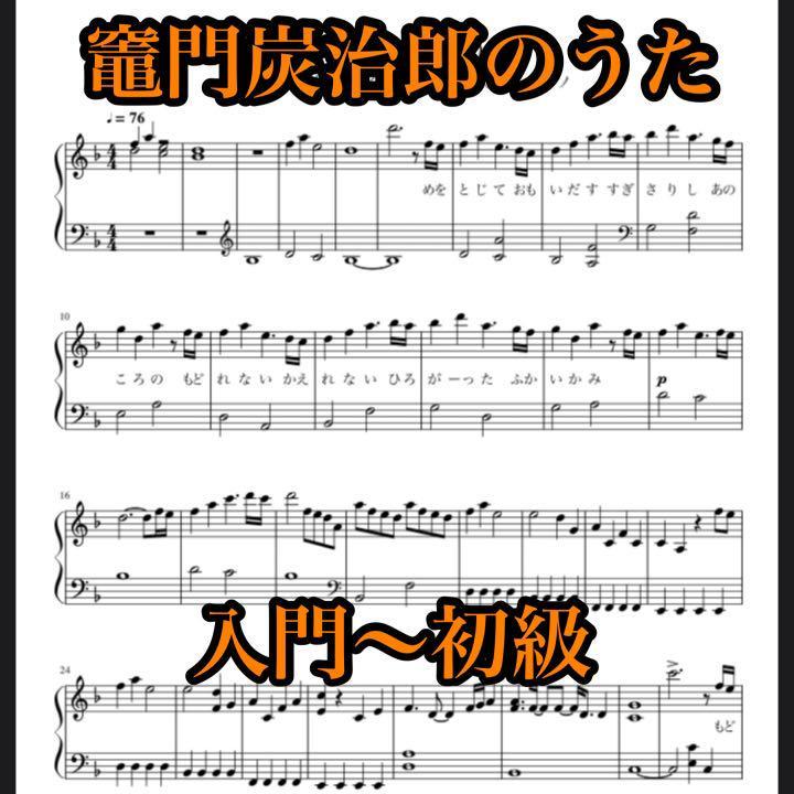 炭 治郎 うた ピアノ の 竈門