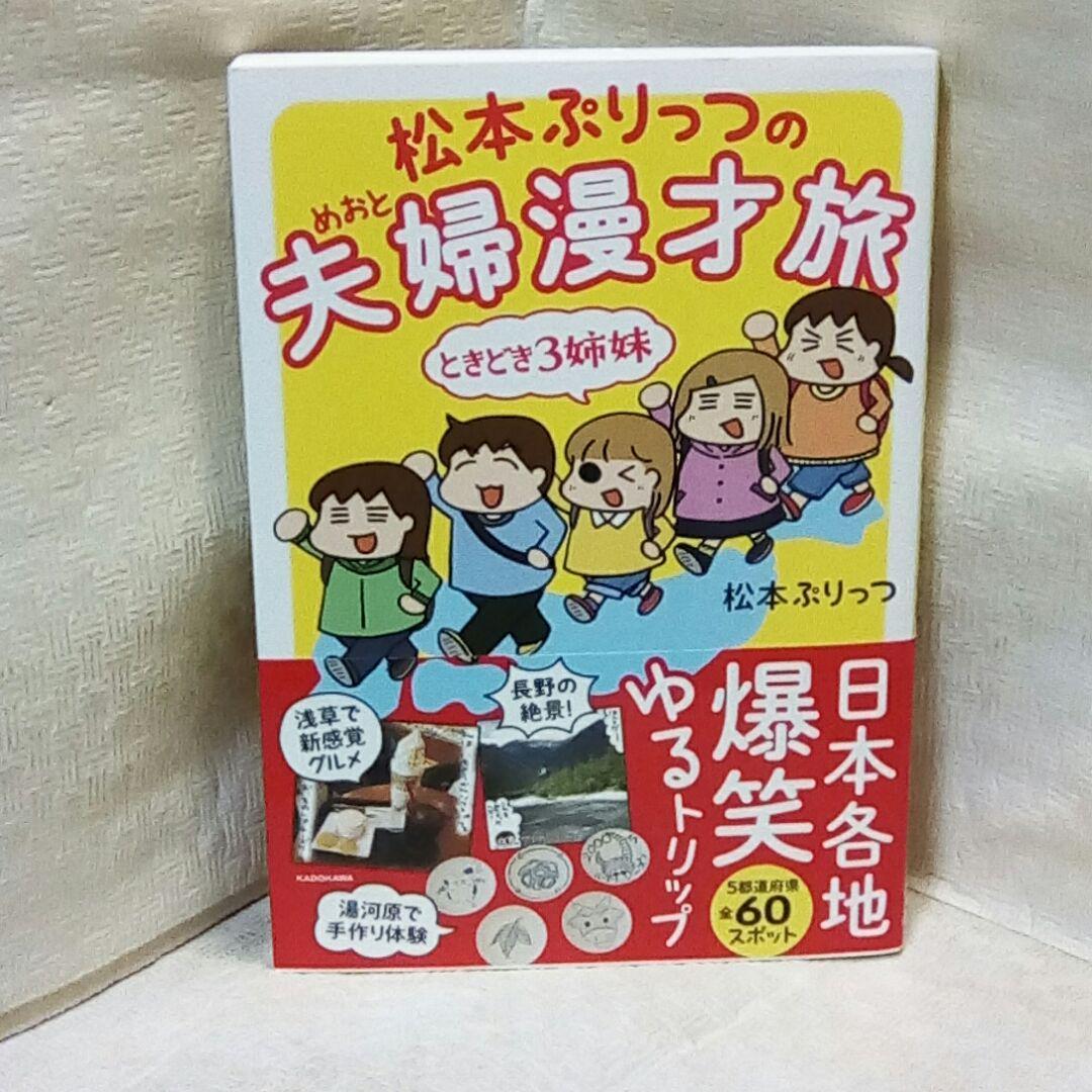 メルカリ - 松本ぷりっつの夫婦漫才旅 ときどき3姉妹 【ノン ...