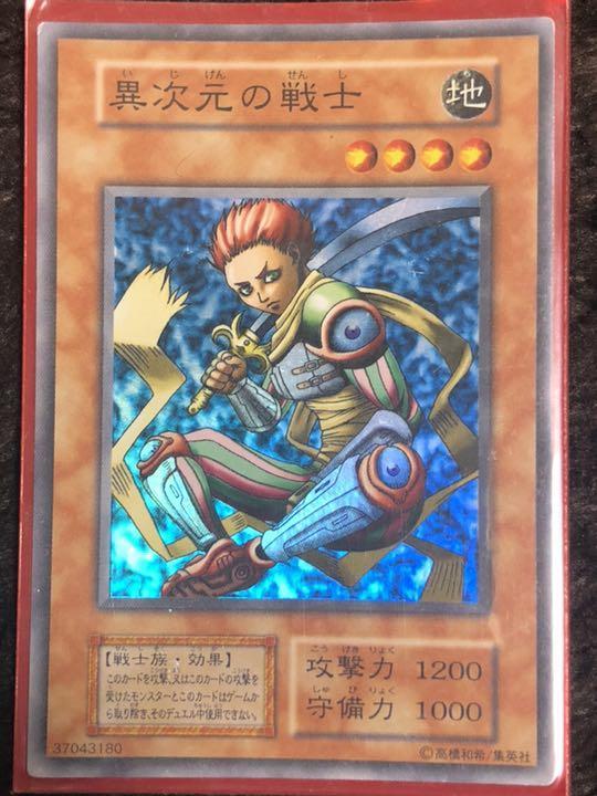 メルカリ 遊戯王 異次元の戦士レアカード 新品初期カード 750 中古や未使用のフリマ