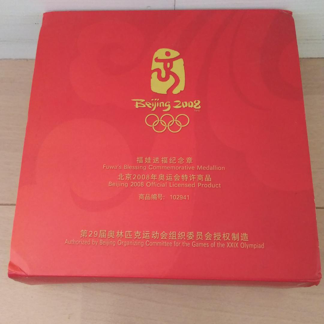 メルカリ - 2008年北京オリンピックメダル 【旧貨幣/金貨/銀貨/記念 ...
