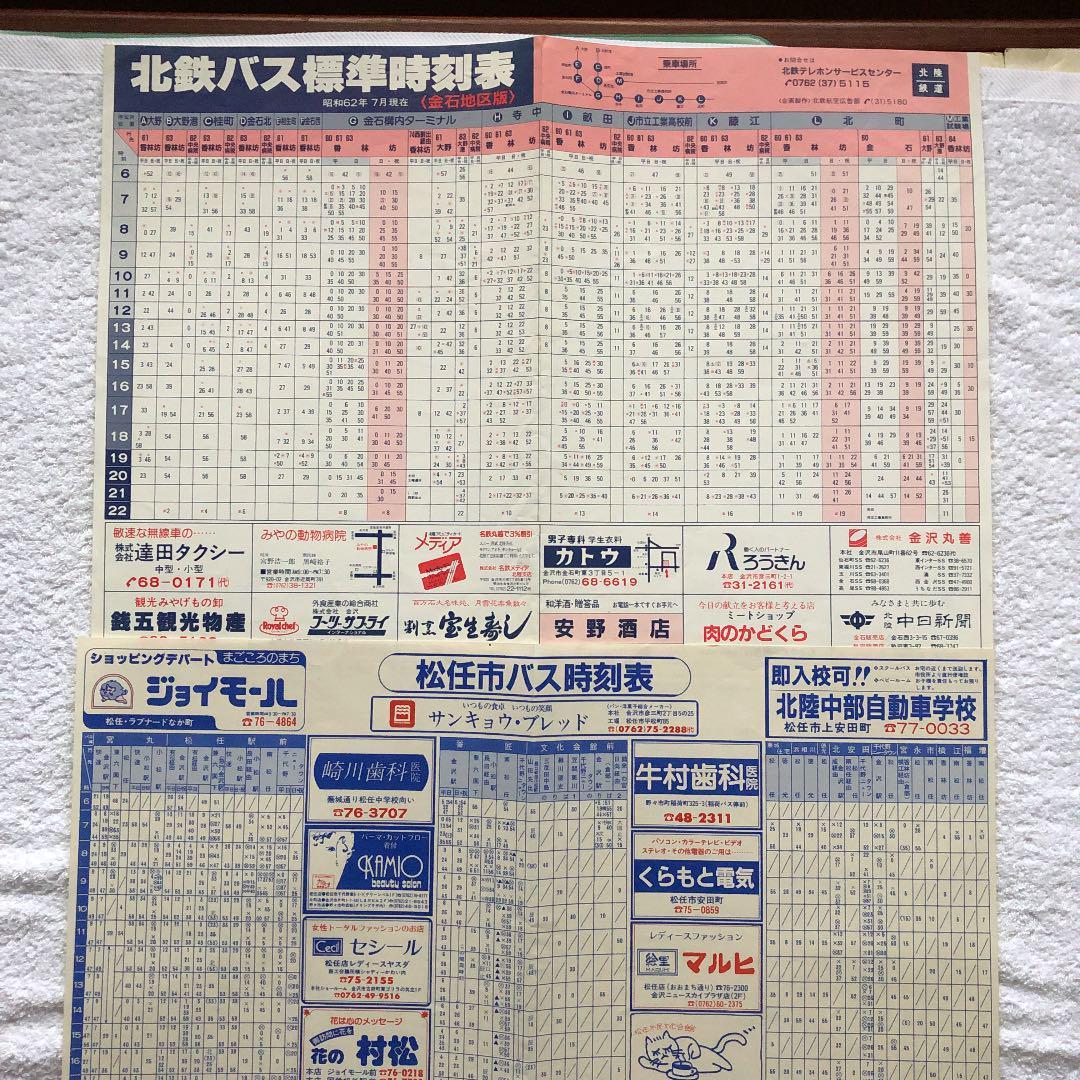 北 鉄 バス 時刻 表