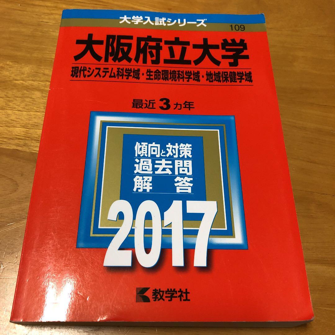 府立 域 科学 大阪 生命 環境 大学
