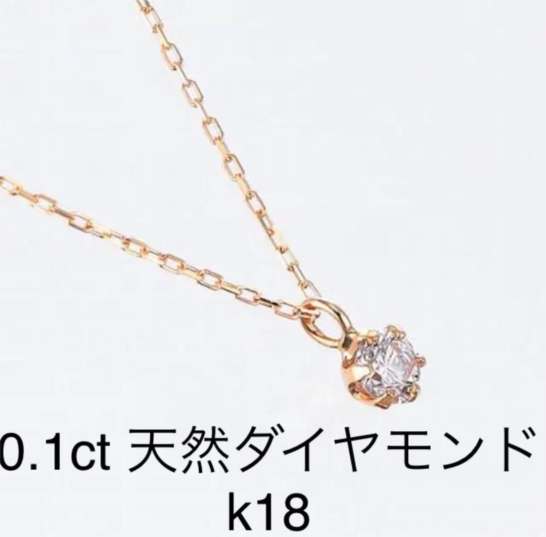 新品 ダイヤモンド 0.1カラット 18k ネックレス