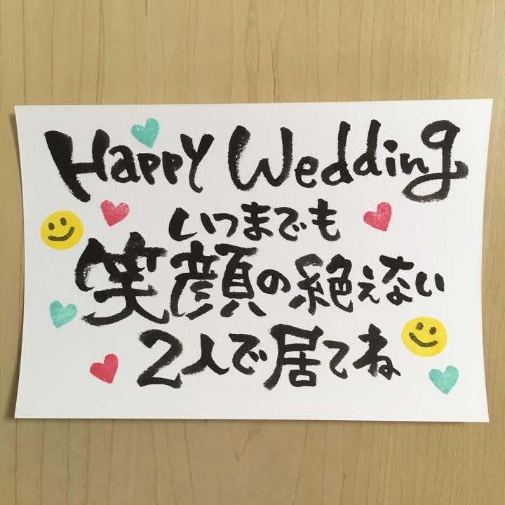 手書きメッセージカード 結婚祝い用