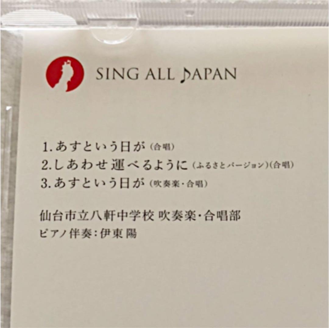 メルカリ あすという日が 仙台市立八軒中学校吹奏楽 合唱部 Cd