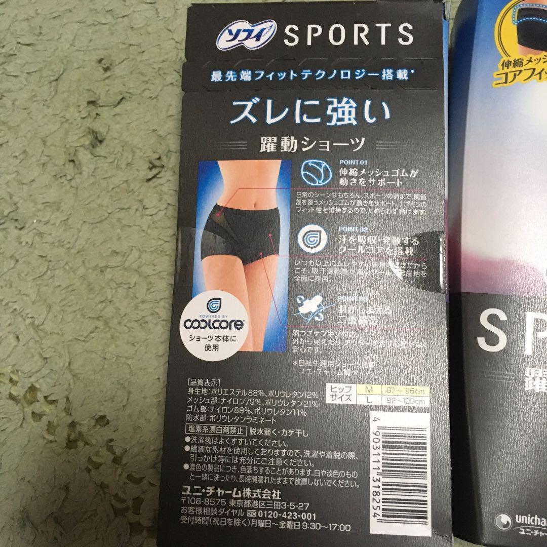 スポーツ ソフィ