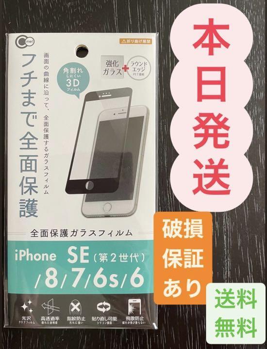 Iphonese2 ガラス フィルム
