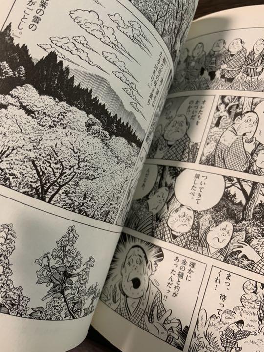 水木しげるの遠野物語