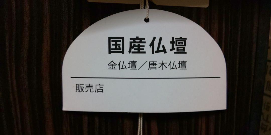 【最終値下げ】国産黒檀仏壇