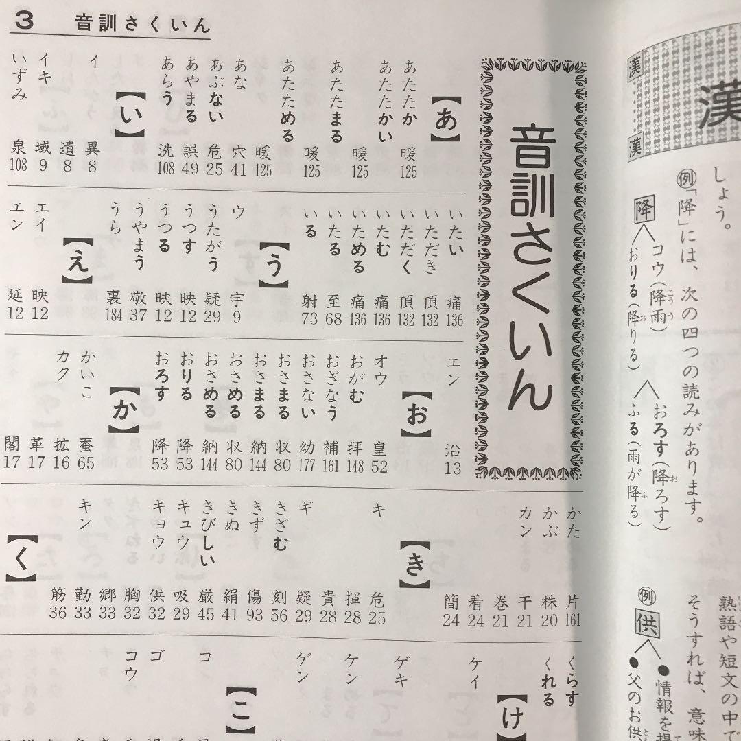 うつる 漢字