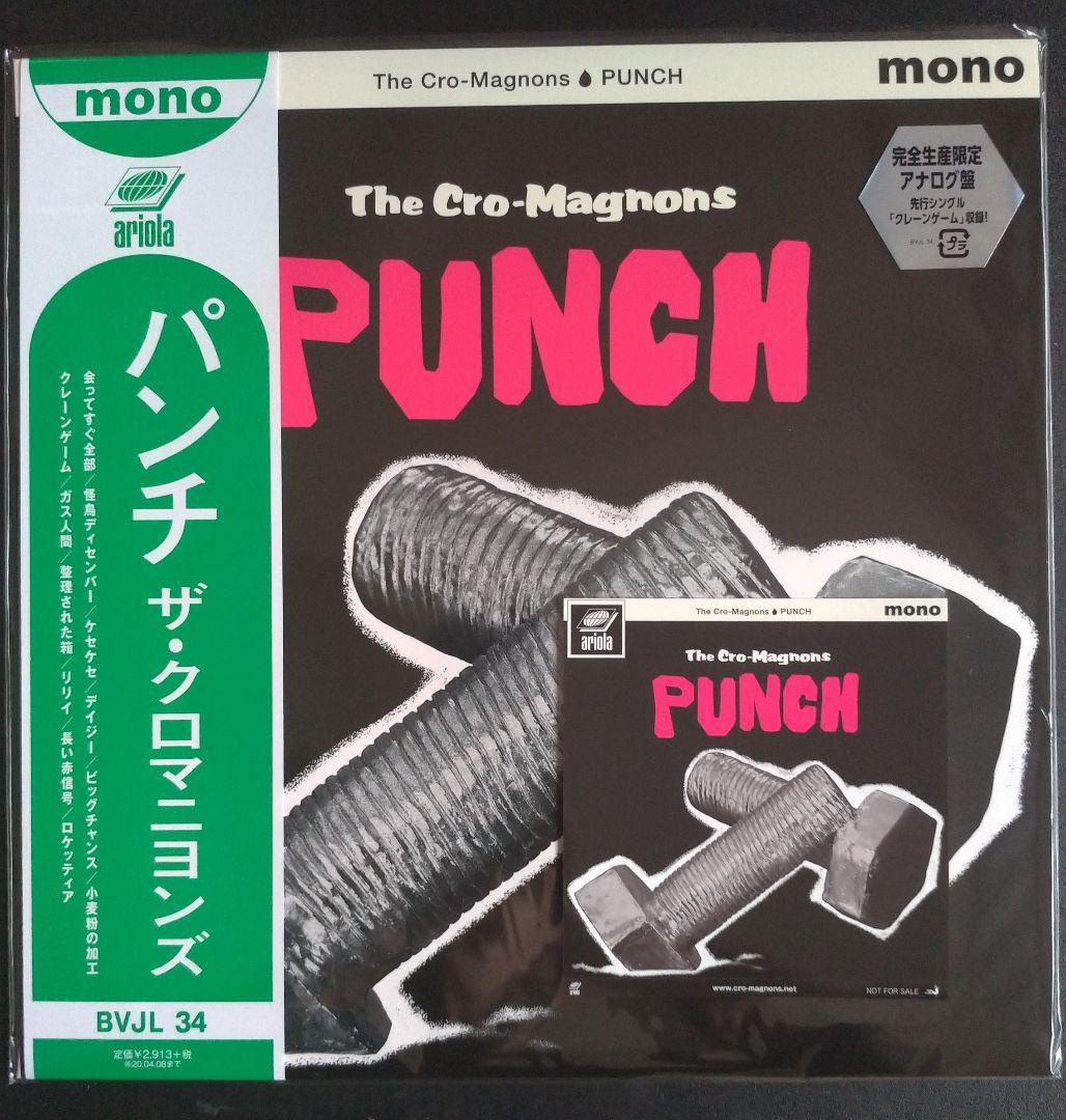 ザ・クロマニヨンズ PUNCH 【完全生産限定盤】LPレコード アナログ盤(¥5,555) , メルカリ スマホでかんたん フリマアプリ