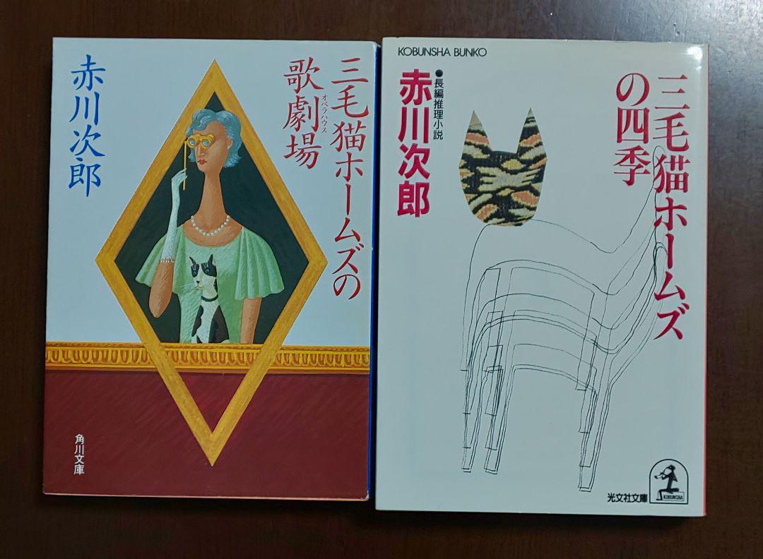 メルカリ - 赤川次郎331958「三毛猫ホームズの四季」「三毛猫ホームズ ...